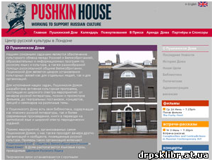 www.pushkinhouse.org/en/house