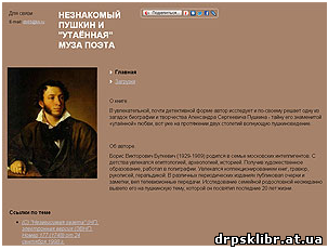 http://pushkin-love2011.narod2.ru/